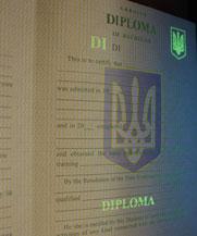 Диплом - специальные знаки в УФ (Кривой Рог)
